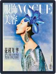 Vogue 服饰与美容 (Digital) Subscription June 25th, 2020 Issue