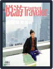 悦游 Condé Nast Traveler (Digital) Subscription June 25th, 2020 Issue