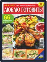 Добрые советы. Люблю готовить (Digital) Subscription July 1st, 2020 Issue