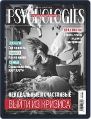 Psychologies Russia (Digital) Subscription July 1st, 2020 Issue