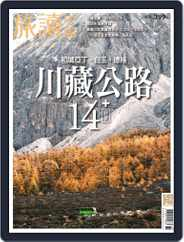 Or China 旅讀中國 (Digital) Subscription June 30th, 2020 Issue