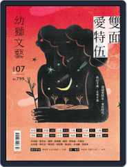 Youth Literary Monthly 幼獅文藝 (Digital) Subscription June 30th, 2020 Issue