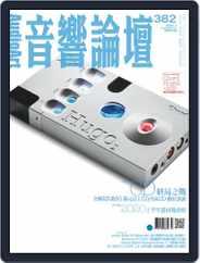 Audio Art Magazine 音響論壇 (Digital) Subscription July 1st, 2020 Issue