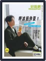 HouseFun 好房網雜誌 (Digital) Subscription July 2nd, 2020 Issue