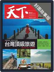 CommonWealth special subject 天下雜誌封面故事+特別企劃版 (Digital) Subscription July 2nd, 2020 Issue
