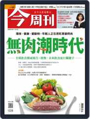 Business Today 今周刊 (Digital) Subscription July 6th, 2020 Issue