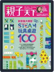 CommonWealth Parenting 親子天下 (Digital) Subscription July 3rd, 2020 Issue