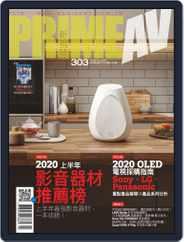 Prime Av Magazine 新視聽 (Digital) Subscription July 3rd, 2020 Issue
