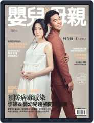 Baby & Mother 嬰兒與母親 (Digital) Subscription July 6th, 2020 Issue