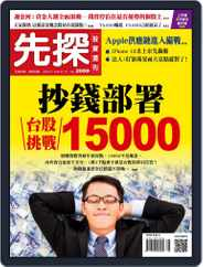 Wealth Invest Weekly 先探投資週刊 (Digital) Subscription July 9th, 2020 Issue