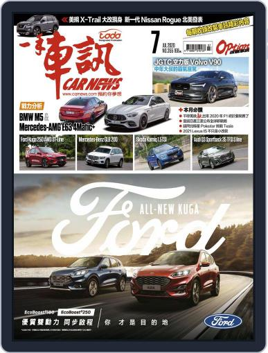 Carnews Magazine 一手車訊 July 10th, 2020 Digital Back Issue Cover