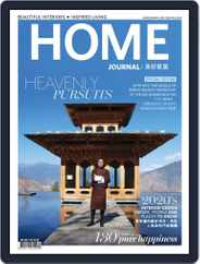 Home Journal (Digital) Subscription January 1st, 2020 Issue