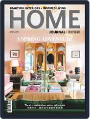 Home Journal (Digital) Subscription April 1st, 2019 Issue
