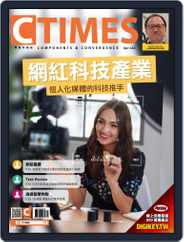 Ctimes 零組件雜誌 (Digital) Subscription April 9th, 2020 Issue