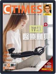 Ctimes 零組件雜誌 (Digital) Subscription March 10th, 2020 Issue