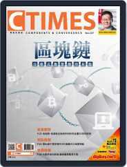 Ctimes 零組件雜誌 (Digital) Subscription November 6th, 2019 Issue