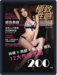 Sexy Nuts special 極致性感 (Digital) Subscription February 13th, 2014 Issue