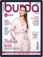 Бурда (Digital) Subscription November 1st, 2017 Issue