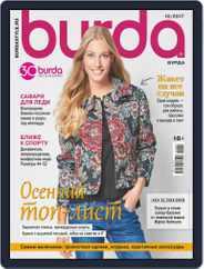 Бурда (Digital) Subscription October 1st, 2017 Issue