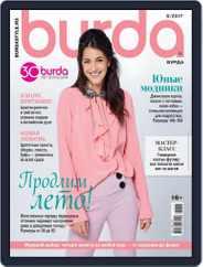 Бурда (Digital) Subscription September 1st, 2017 Issue
