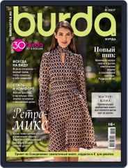 Бурда (Digital) Subscription August 1st, 2017 Issue