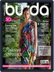 Бурда (Digital) Subscription May 1st, 2017 Issue