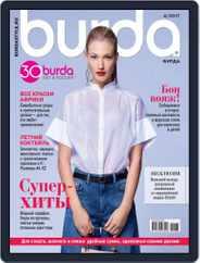 Бурда (Digital) Subscription March 30th, 2017 Issue