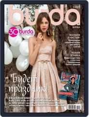 Бурда (Digital) Subscription March 1st, 2017 Issue