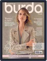 Бурда (Digital) Subscription January 1st, 2017 Issue