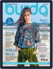 Бурда (Digital) Subscription July 27th, 2016 Issue