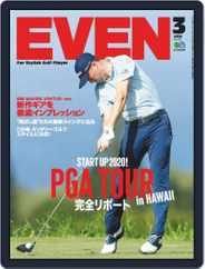 EVEN イーブン (Digital) Subscription February 5th, 2020 Issue
