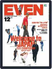 EVEN イーブン (Digital) Subscription November 7th, 2019 Issue