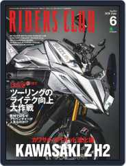 Riders Club ライダースクラブ (Digital) Subscription April 27th, 2020 Issue