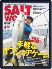 SALT WORLD (Digital) Subscription March 21st, 2019 Issue