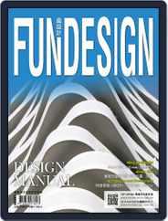 Fundesign 瘋設計 (Digital) Subscription December 24th, 2014 Issue