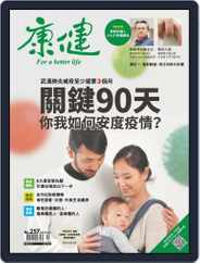 Common Health Magazine 康健 (Digital) Subscription March 31st, 2020 Issue