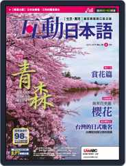 LIVE INTERACTIVE JAPANESE MAGAZINE 互動日本語 (Digital) Subscription March 28th, 2019 Issue