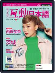 LIVE INTERACTIVE JAPANESE MAGAZINE 互動日本語 (Digital) Subscription October 1st, 2018 Issue