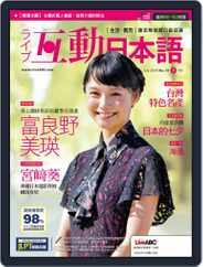 LIVE INTERACTIVE JAPANESE MAGAZINE 互動日本語 (Digital) Subscription June 29th, 2018 Issue