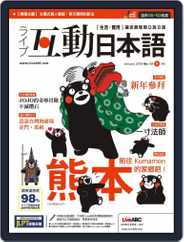LIVE INTERACTIVE JAPANESE MAGAZINE 互動日本語 (Digital) Subscription December 28th, 2017 Issue