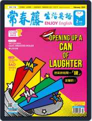 Ivy League Enjoy English 常春藤生活英語 (Digital) Subscription January 21st, 2020 Issue