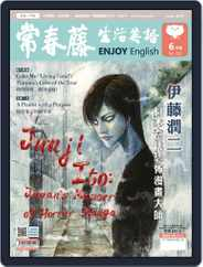 Ivy League Enjoy English 常春藤生活英語 (Digital) Subscription May 23rd, 2019 Issue