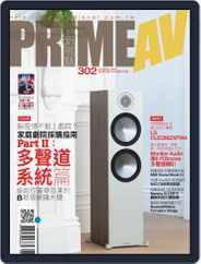 Prime Av Magazine 新視聽 (Digital) Subscription June 1st, 2020 Issue