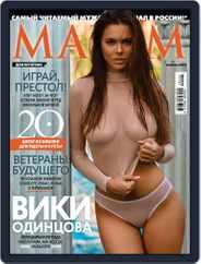 Maxim Russia (Digital) Subscription April 1st, 2019 Issue