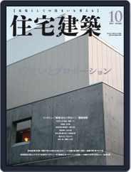 住宅建築 Jutakukenchiku (Digital) Subscription August 23rd, 2017 Issue