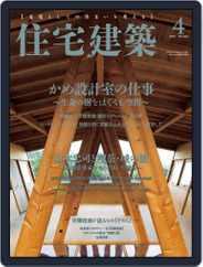 住宅建築 Jutakukenchiku (Digital) Subscription March 1st, 2017 Issue