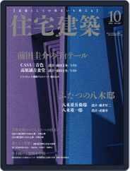 住宅建築 Jutakukenchiku (Digital) Subscription August 29th, 2016 Issue