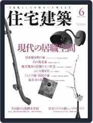 住宅建築 Jutakukenchiku (Digital) Subscription April 24th, 2016 Issue