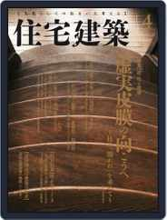 住宅建築 Jutakukenchiku (Digital) Subscription March 3rd, 2016 Issue