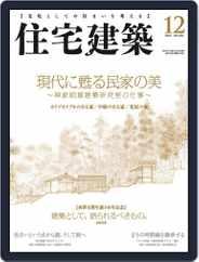 住宅建築 Jutakukenchiku (Digital) Subscription November 4th, 2015 Issue